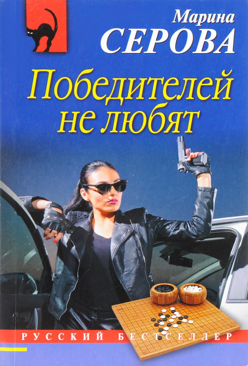 Марина Серова Победителей не любят