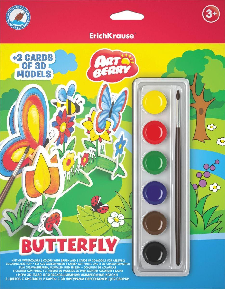 Игровой 3D пазл для раскрашивания ArtBerry Butterfly, акварель 6 цветов и 2 карты с фигурами для сборки