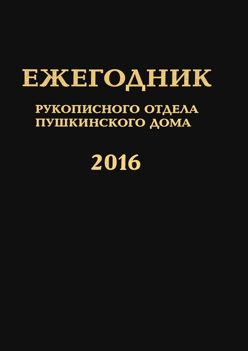 Ежегодник Рукописного отдела Пушкинского Дома на 2016 год