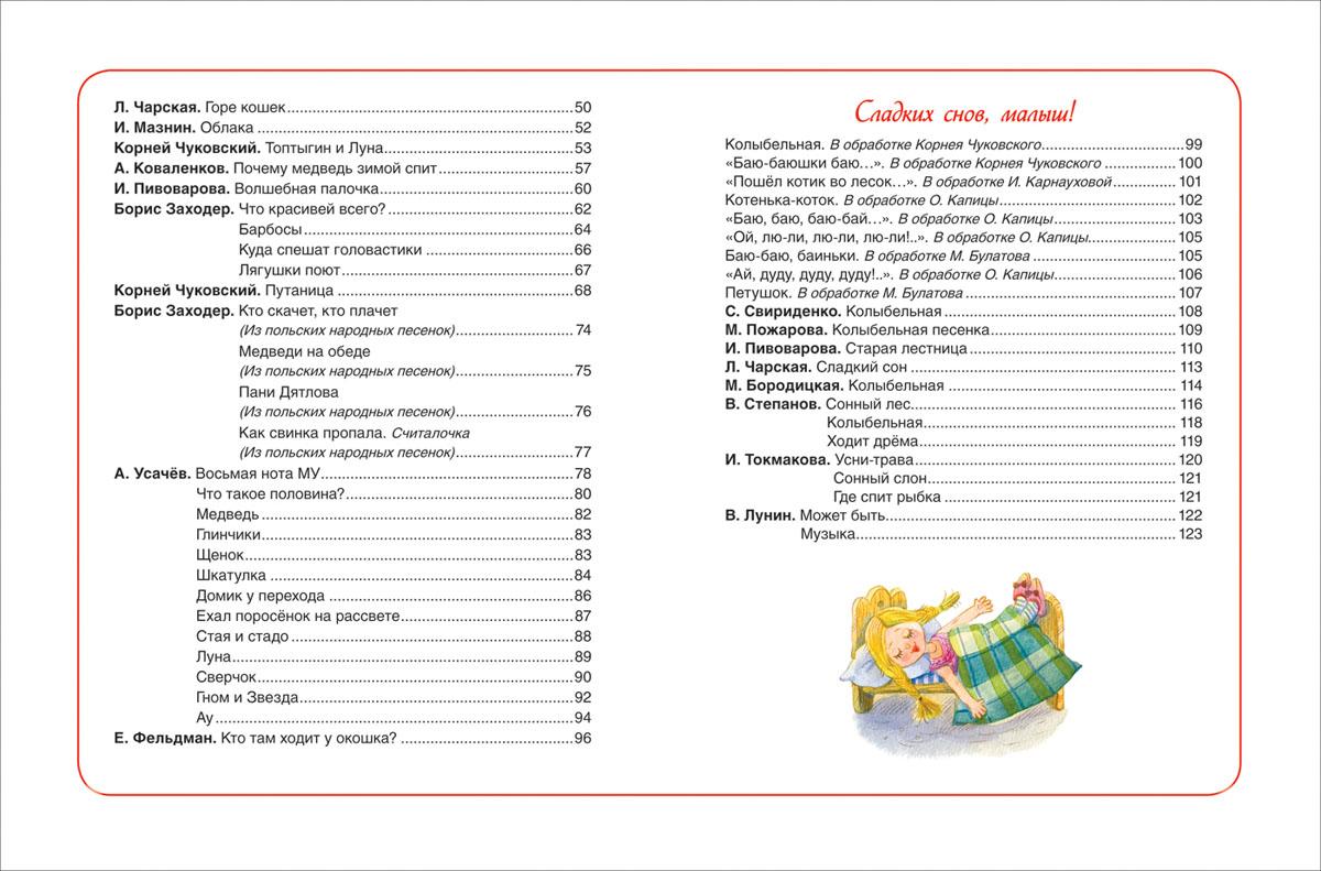 Книга 100 стихов на ночь. Булатов М. А., Капица О. И., Чуковский К. И.