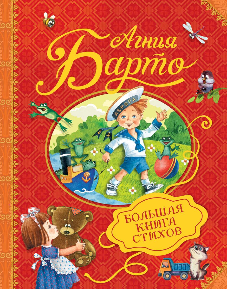 Барто А. Л. Большая книга стихов
