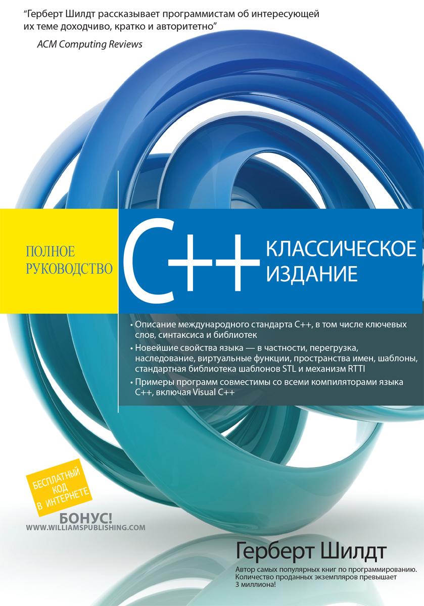 Герберт Шилдт C++. Полное руководство