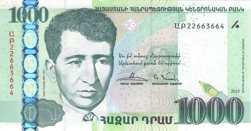 купить Банкнота номиналом 1000 драм. Армения, 2015 год онлайн