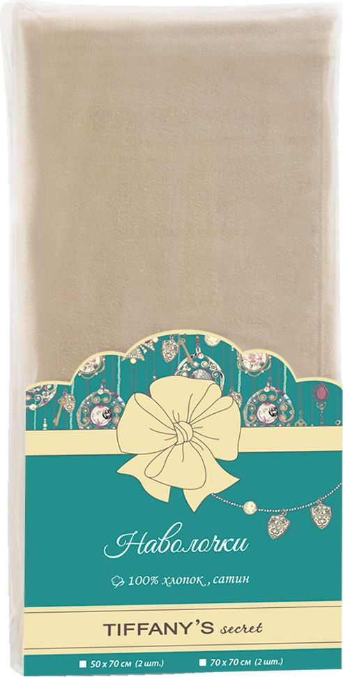 "Набор наволочек ""Tiffany's Secret"", цвет: светло-бежевый, 70 х 70 см, 2 шт"