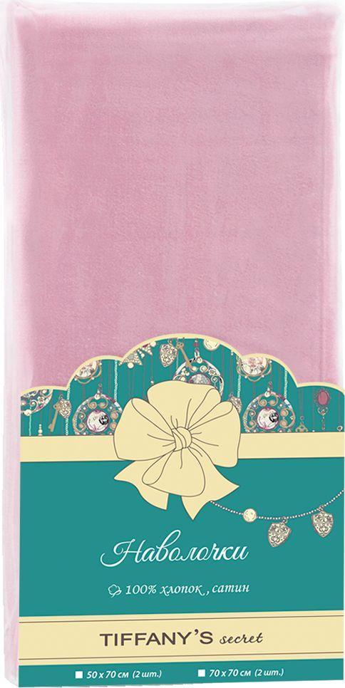 """Набор наволочек """"Tiffany's Secret"""", цвет: розовый, 70 х 70 см, 2 шт"""