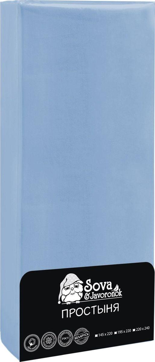 Простыня Sova & Javoronok, цвет: голубой, 195 х 220 см простыня sova