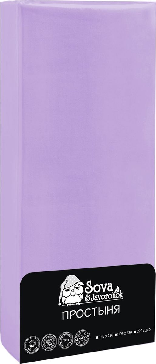 Простыня Sova & Javoronok, цвет: фиолетовый, 145 х 220 см простыня sova