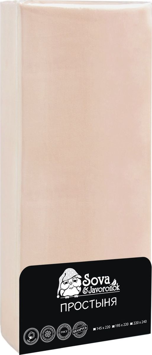 Простыня Sova & Javoronok, цвет: светло-бежевый, 195 х 220 см простыня sova