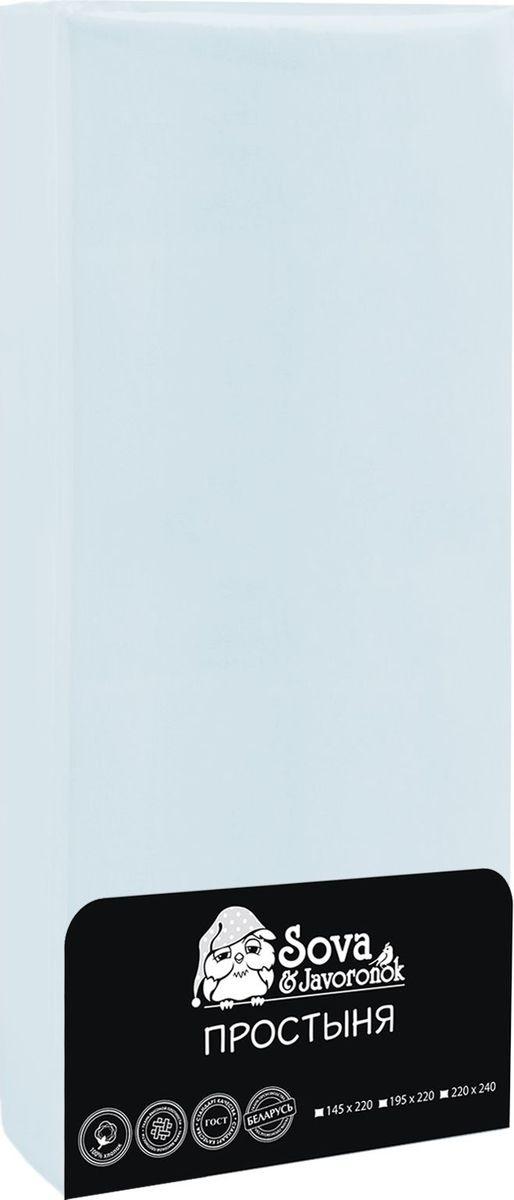 Простыня Sova & Javoronok, цвет: светло-голубой, 195 х 220 см простыня sova