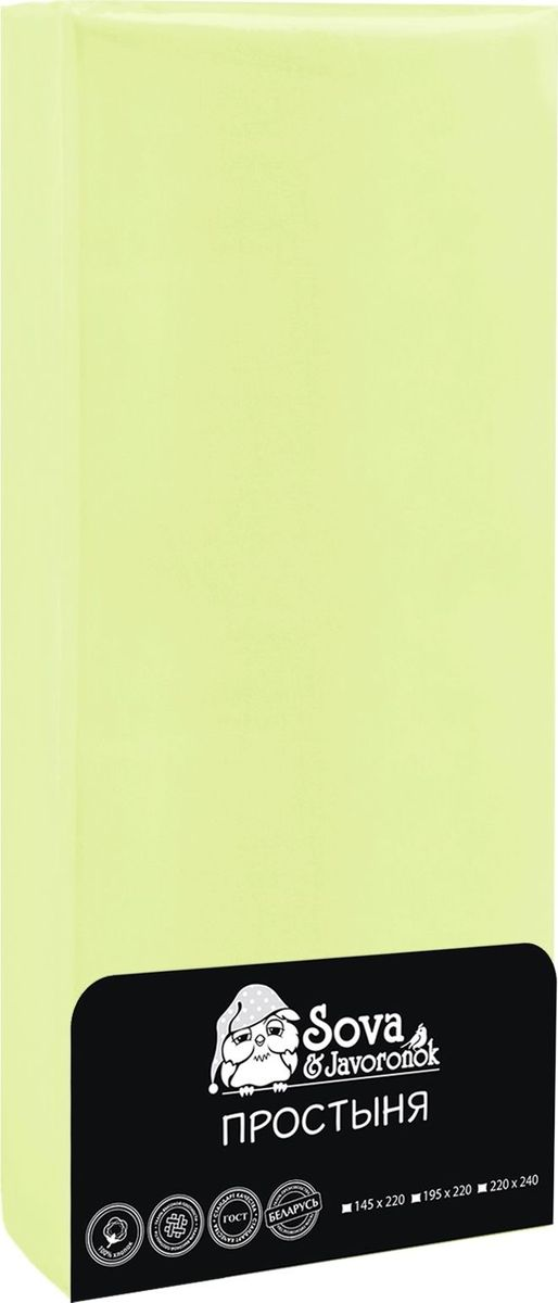 Простыня Sova & Javoronok, цвет: салатовый, 220 х 240 см простыня sova