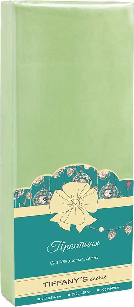 Простыня Tiffanys Secret, цвет: салатовый, 210 х 220 см8040816453Простыня Tiffanys Secret изготовлена из сатина (100% хлопок) и абсолютно безопасна даже для самых маленьких членов семьи. Она обладает высокой плотностью, необычайной мягкостью и шелковистостью. Простыня из такого хлопка выдержит большое количество стирок и не потеряет цвет. Выбрав простыню нужной вам расцветки, вы можете легко комбинировать ее с различным постельным бельем.