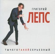 Григорий Лепс Григорий Лепс. ТыЧегоТакойСерьезный (2 CD) григорий лепс полный вперед