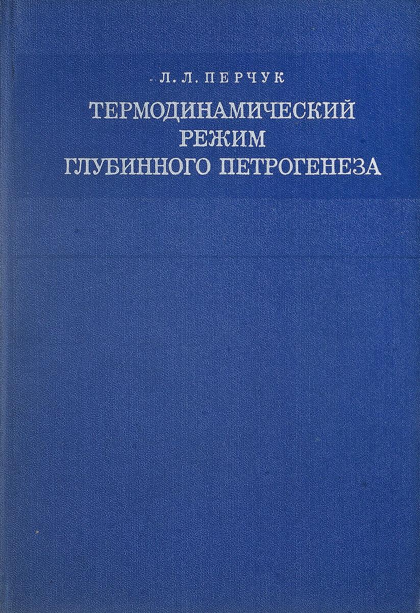 Перчук Л. Л. Термодинамический режим глубинного петрогенеза