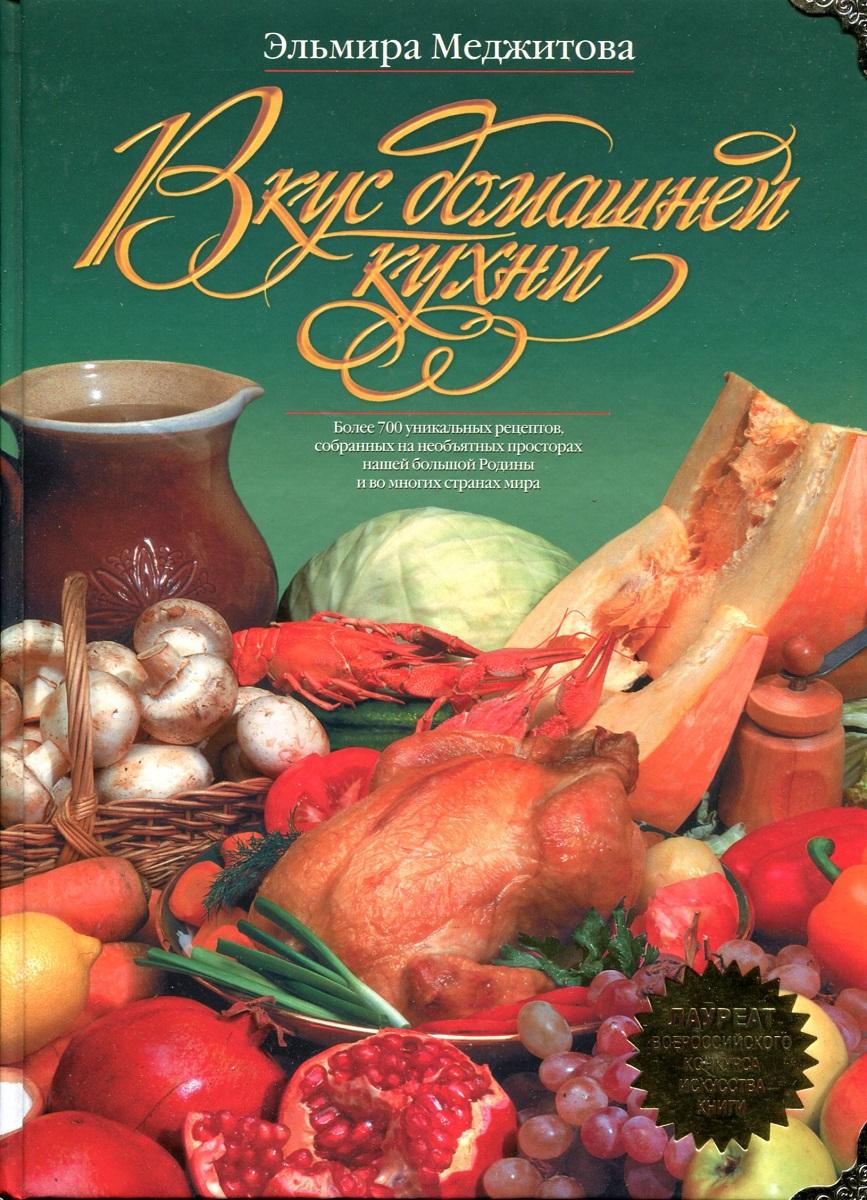 Эльмира Меджитова Вкус домашней кухни цена и фото