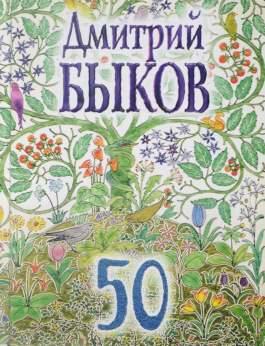 Дмитрий Быков 50