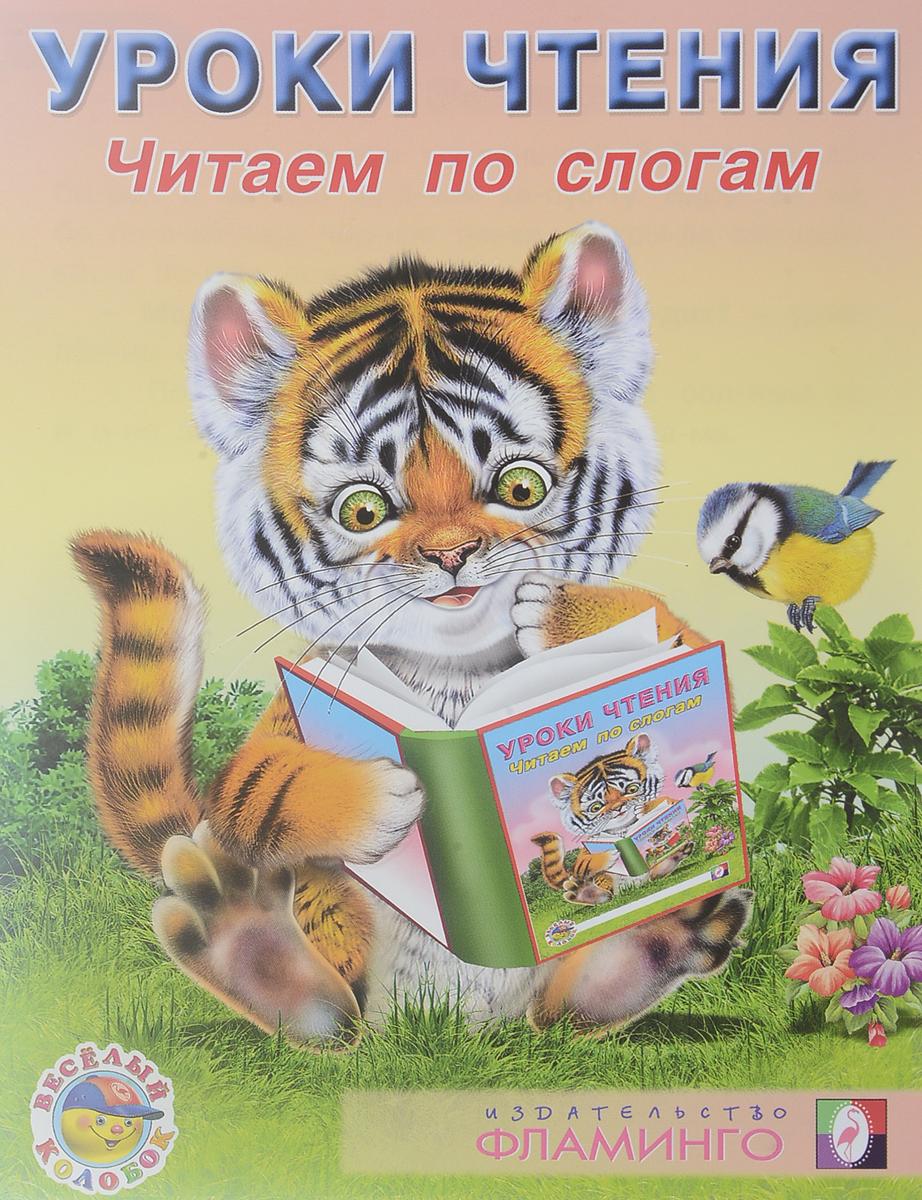 В. Степанов Уроки чтения. Читаем по слогам