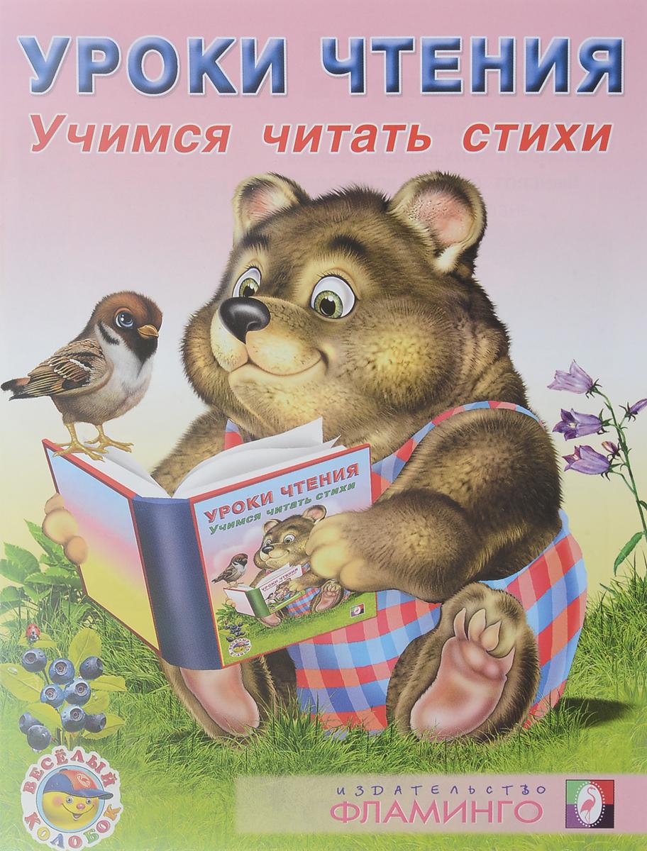 цена на Владимир Степанов Уроки чтения. Учимся читать стихи
