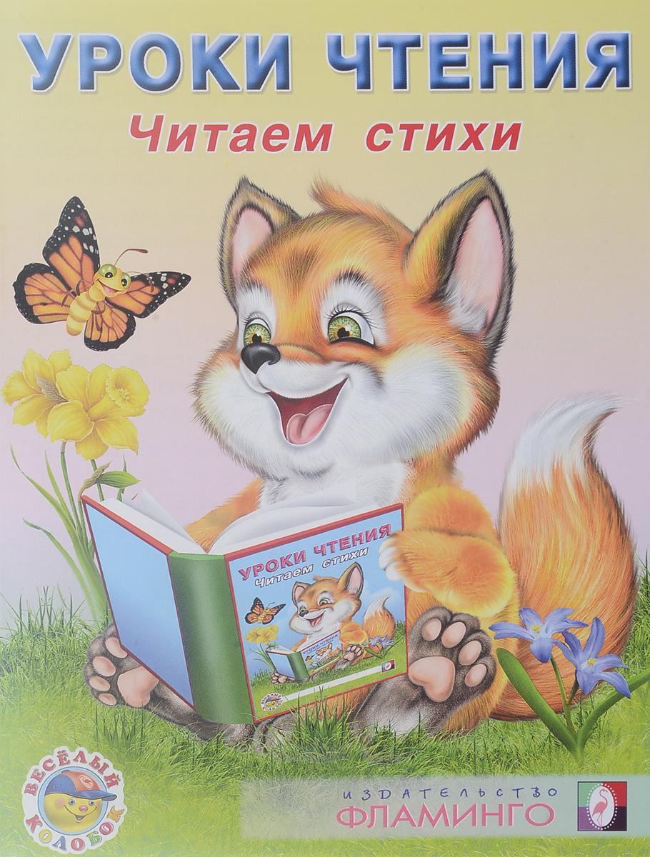 Владимир Степанов Уроки чтения. Читаем стихи