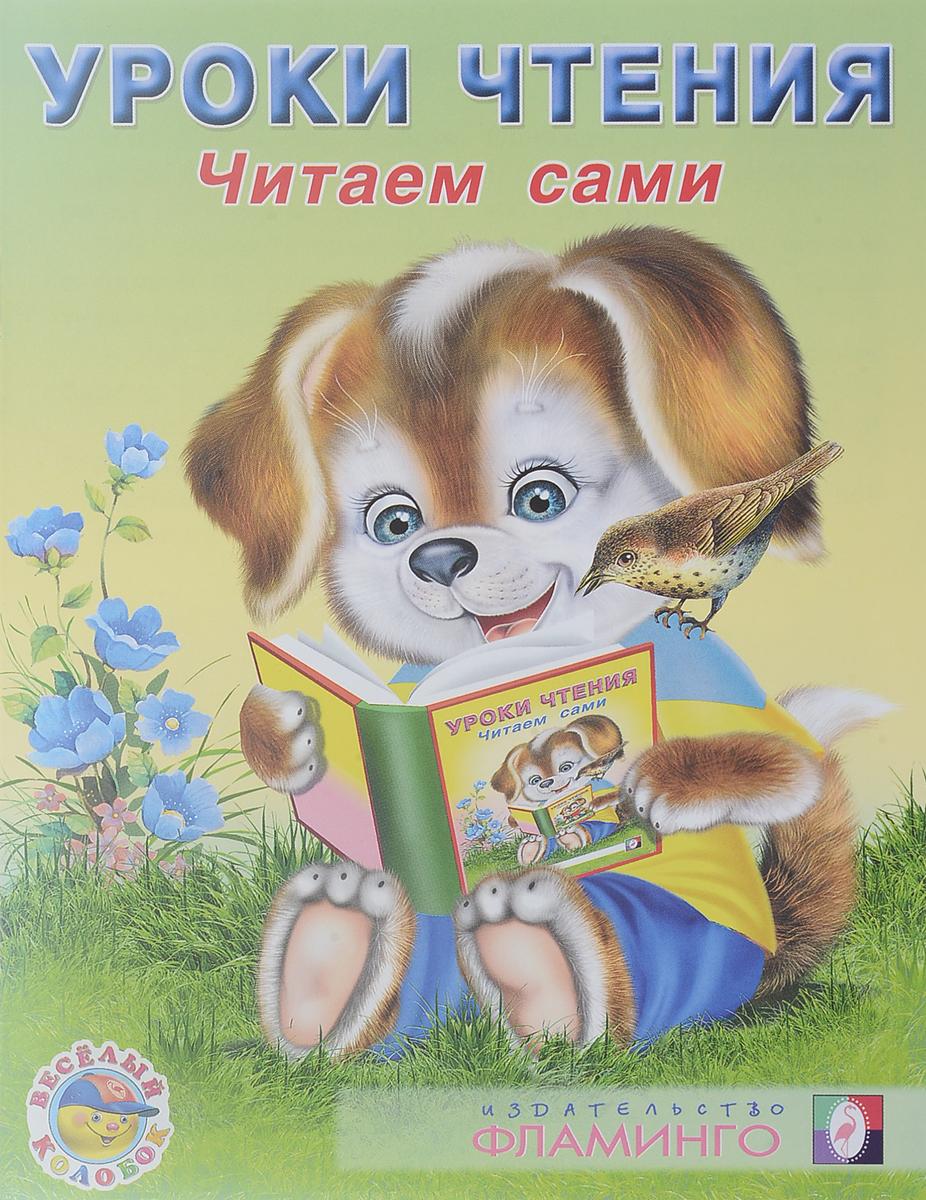 И. В. Гурина Уроки чтения. Читаем сами