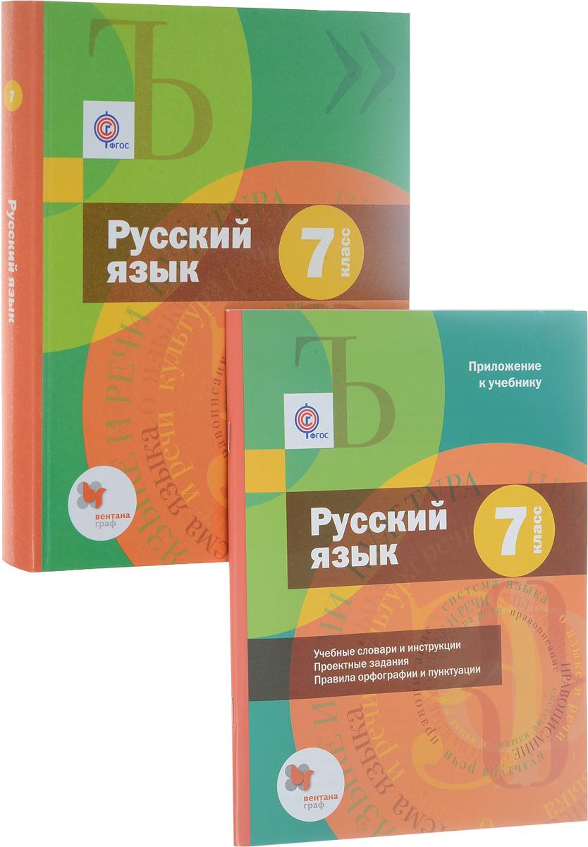 Русский язык. 7 класс. Учебник с приложением
