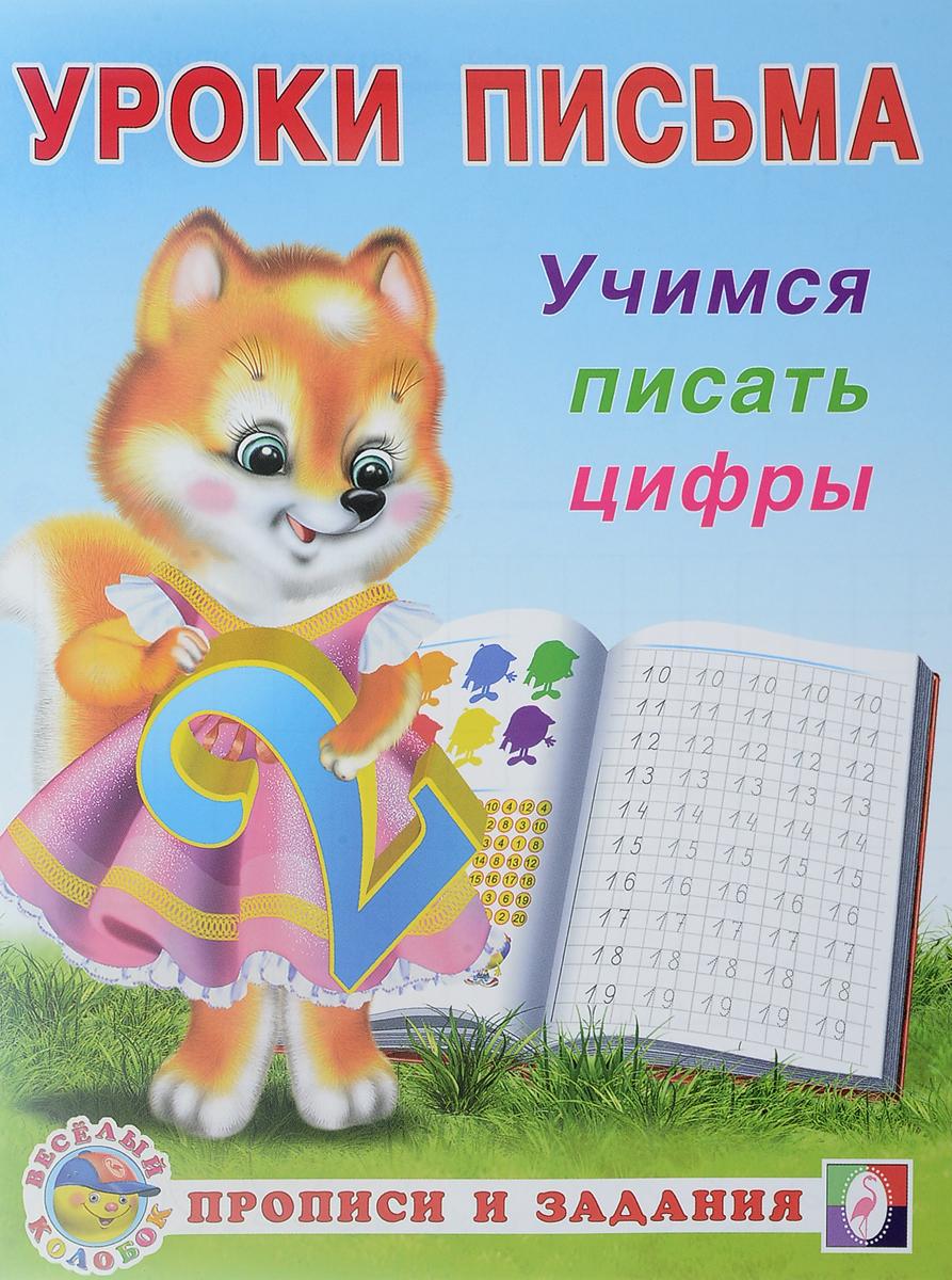 Ю. Зверькова Уроки письма. Учимся писать цифры ю зверькова уроки письма учимся писать буквы
