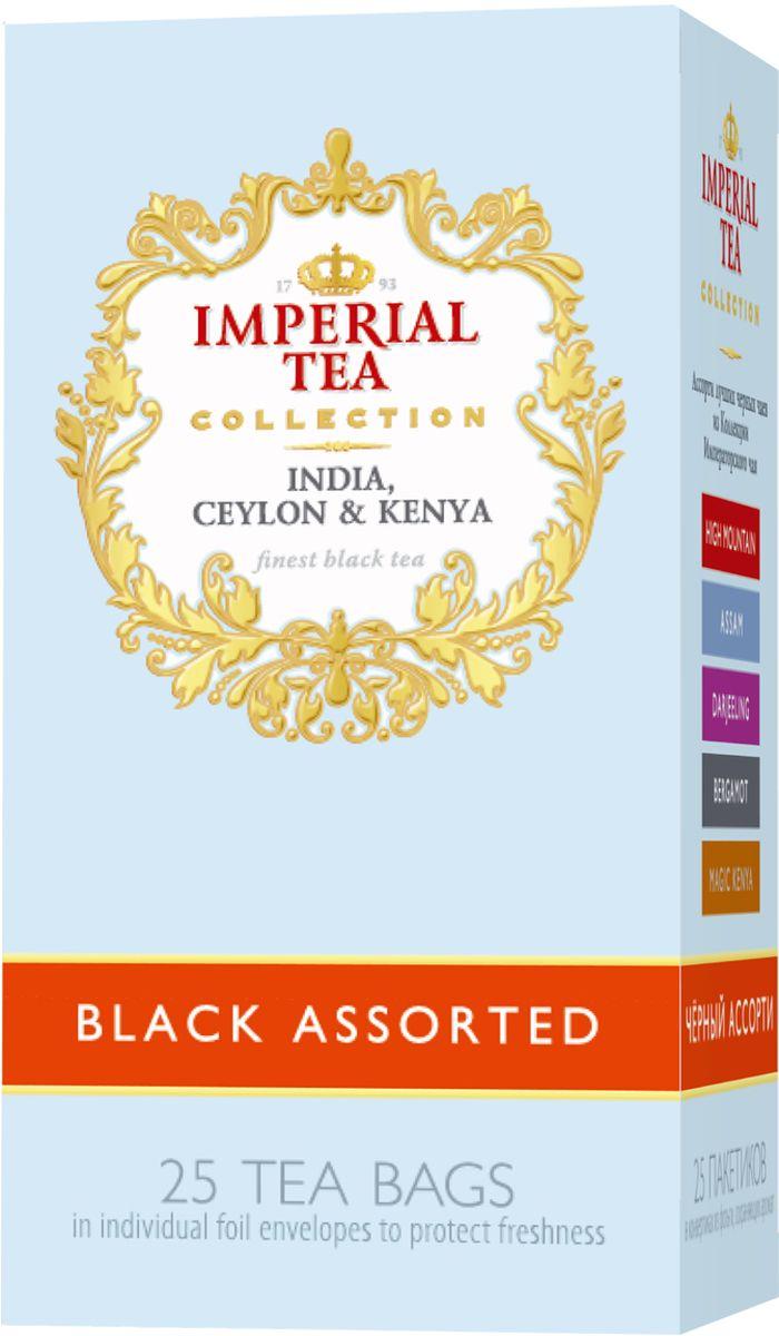Императорский Чай Collection ассорти черный чай, 25 шт императорский чай collection бергамот 25 шт