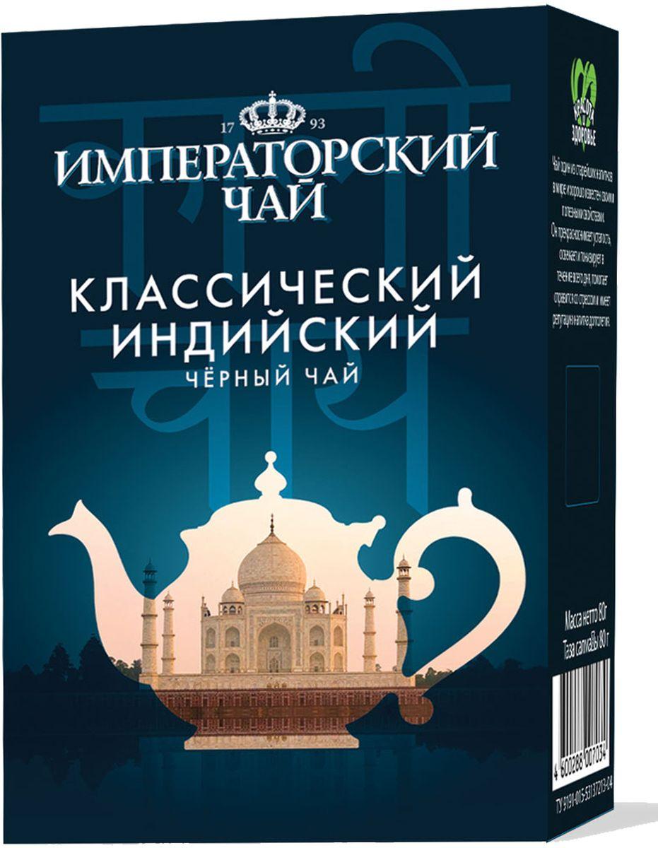 Императорский чай Классический Индийский, 80 г императорский чай классический индийский 100 шт