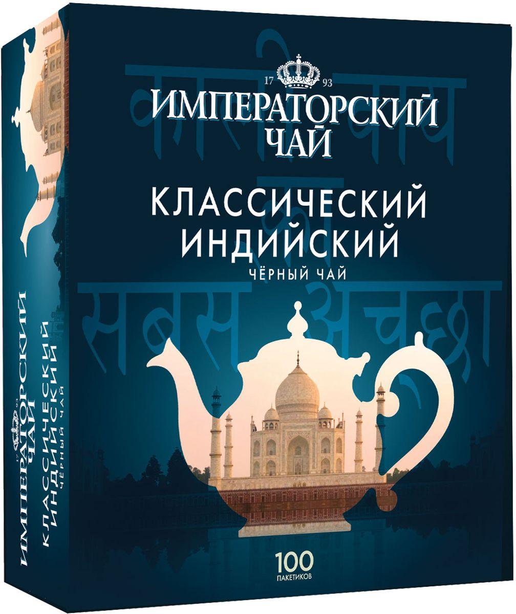 Императорский чай Классический индийский, 100 шт императорский чай классический индийский 100 шт