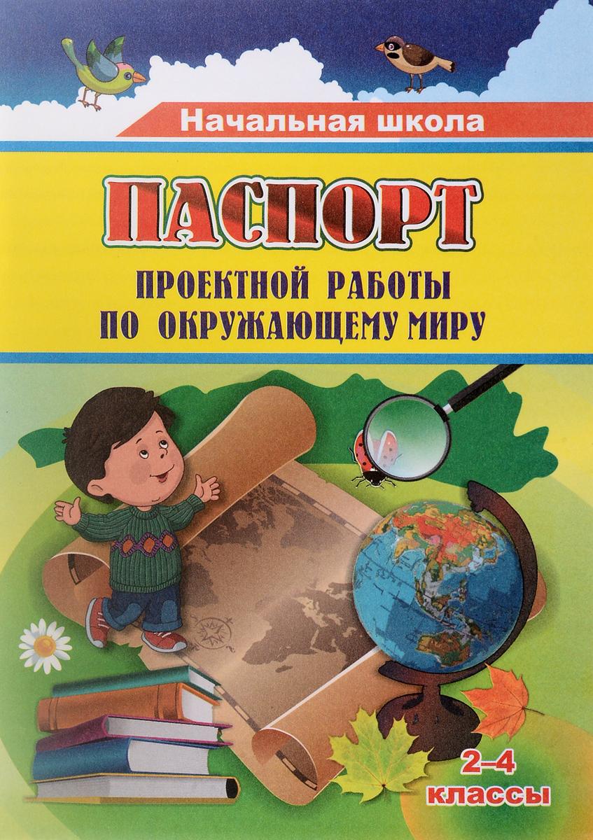 Паспорт проектной работы по окружающему миру. 2-4 классы