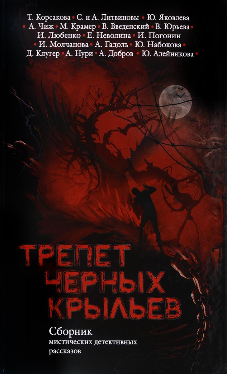 Корсакова Татьяна Трепет черных крыльев