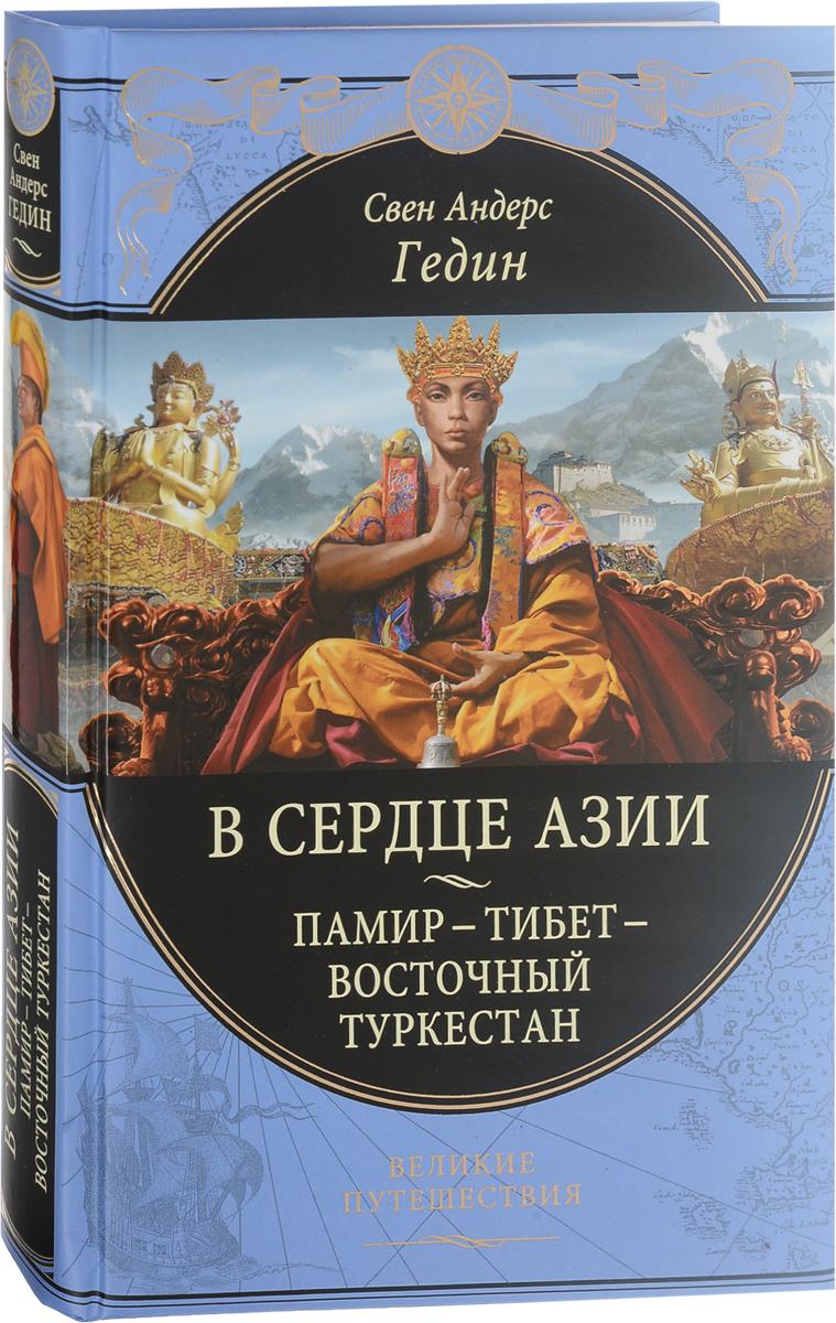 Свен Андерс Гедин В сердце Азии. Памир - Тибет - Восточный Туркестан
