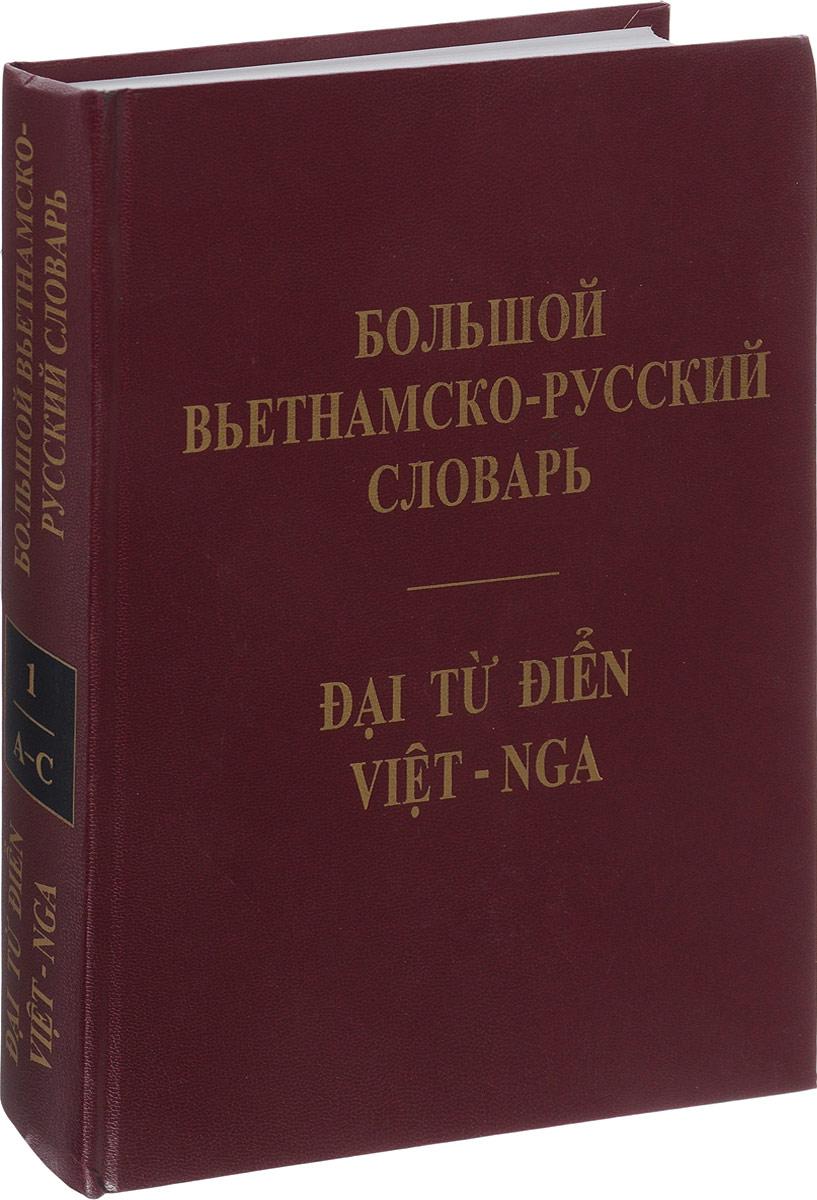 Большой вьетнамско-русский словарь. В 4 томах. Том 1