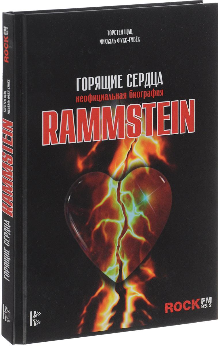 Шац Торстен, Михаэль Фукс-Гмбёк Rammstein. Горящие сердца