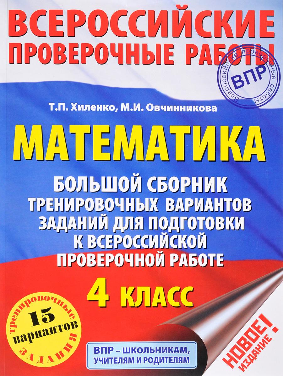 Т. П. Хиленко, М. И. Овчинникова ВПР. Математика. 4 класс. Большой сборник тренировочных вариантов заданий