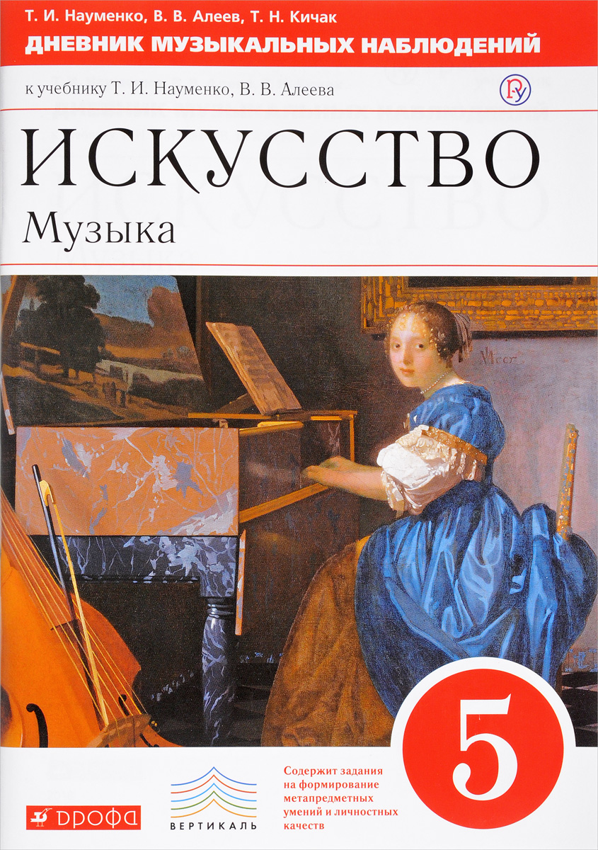 Т. И. Науменко, В. В. Алеев, Т. Н. Кичак Искусство. Музыка. 5 класс. Дневник музыкальных наблюдений