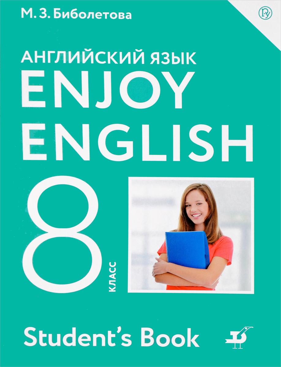 М. З. Биболетова Enjoy English 8: Student's Book/ Английский язык. 8 класс. Учебник
