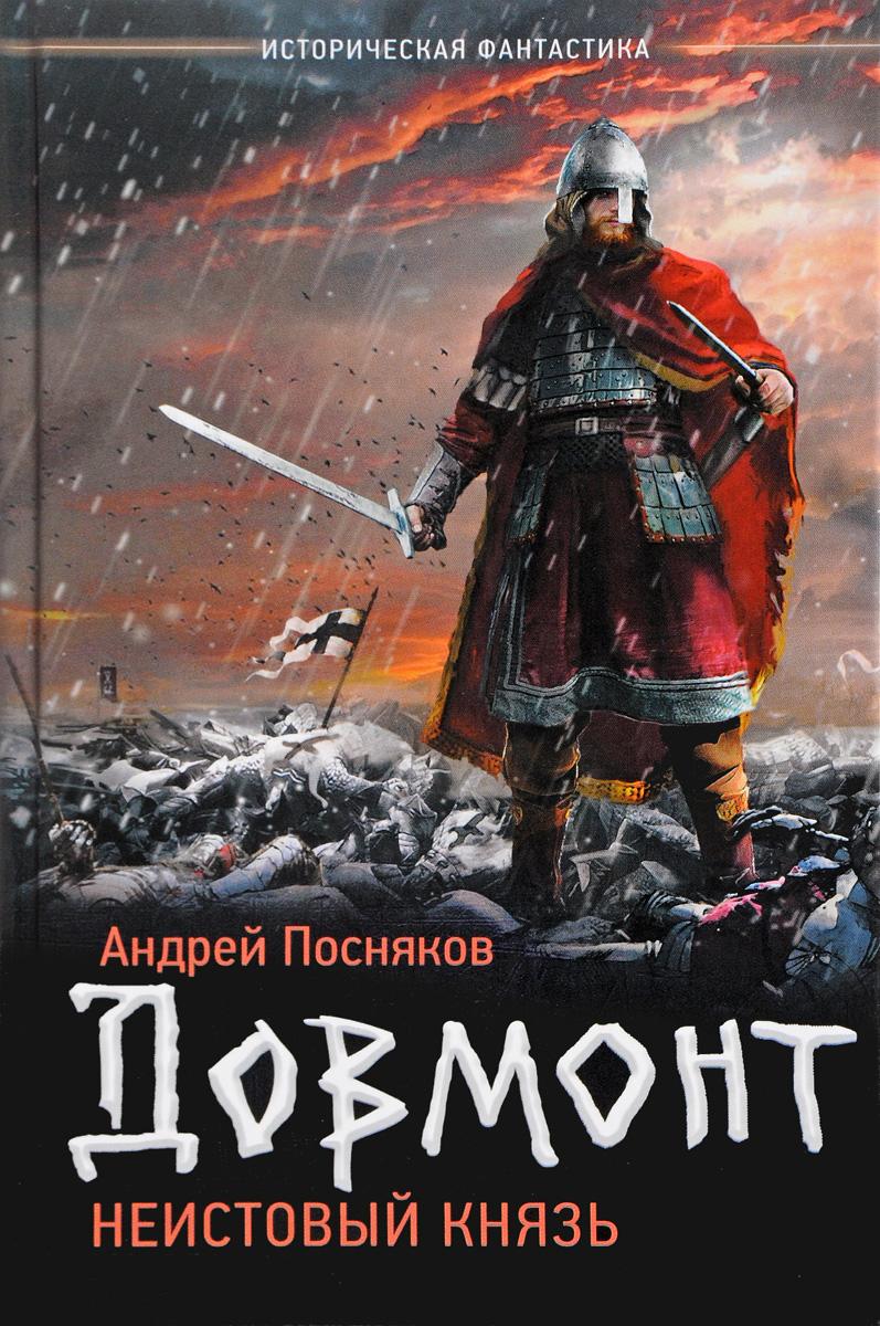 Андрей Посняков Довмонт. Неистовый князь