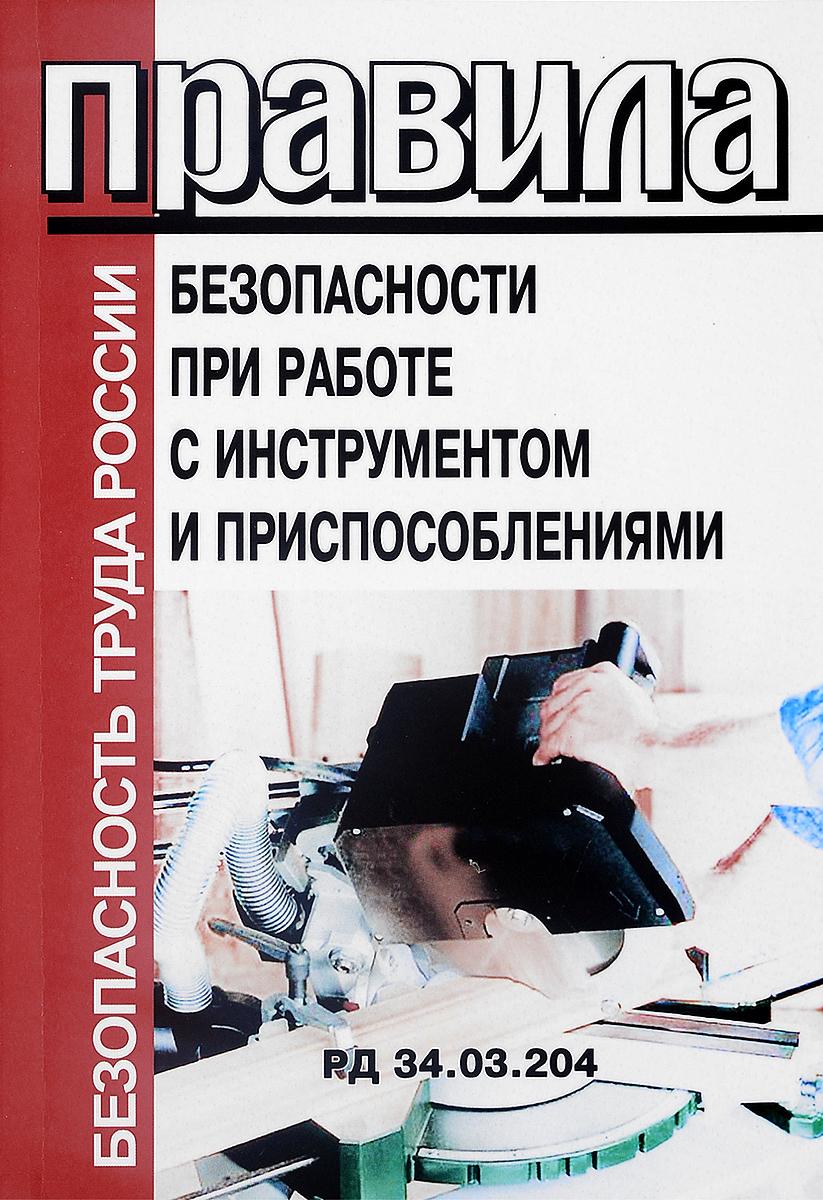 Правила безопасности при работе с инструментом и приспособлениями РД 34.03.204. Последняя редакция правила по охране труда при работе с инструментом и приспособлениями