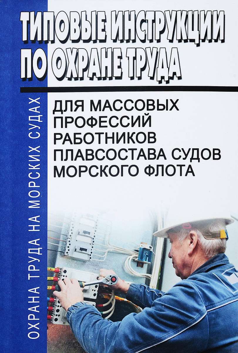 Типовые инструкции по охране труда для работников плавсостава судов морского флота правила по электробезопасности при электроснабжении ремонтируемых и строящихся судов морского флота пот ро 152 31 83 03 97