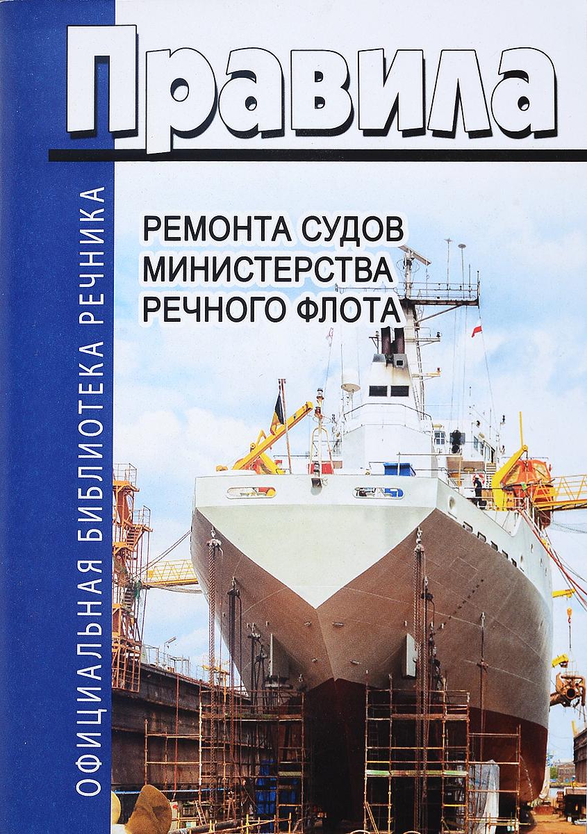 Правила ремонта судов министерства речного флота. Последняя редакция