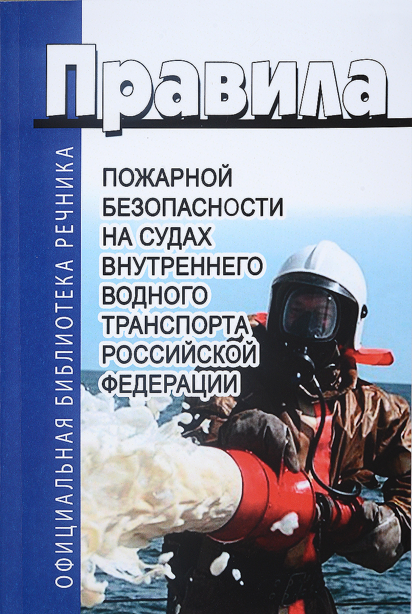 Правила пожарной безопасности на судах внутреннего водного транспорта РФ Представляем вашему вниманию издание...
