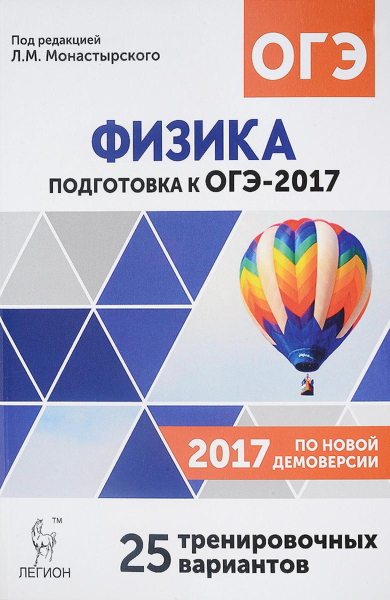 Физика. 9 класс. Подготовка к ОГЭ-2017. 25 тренировочных вариантов по демоверсии 2017 года