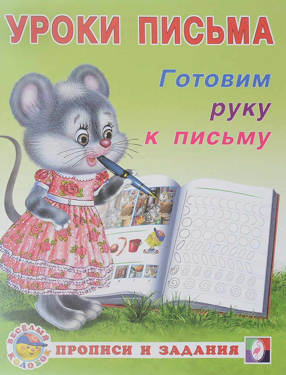 Ю. В. Зверькова Уроки письма. Готовим руку к письму ю зверькова уроки письма учимся писать буквы