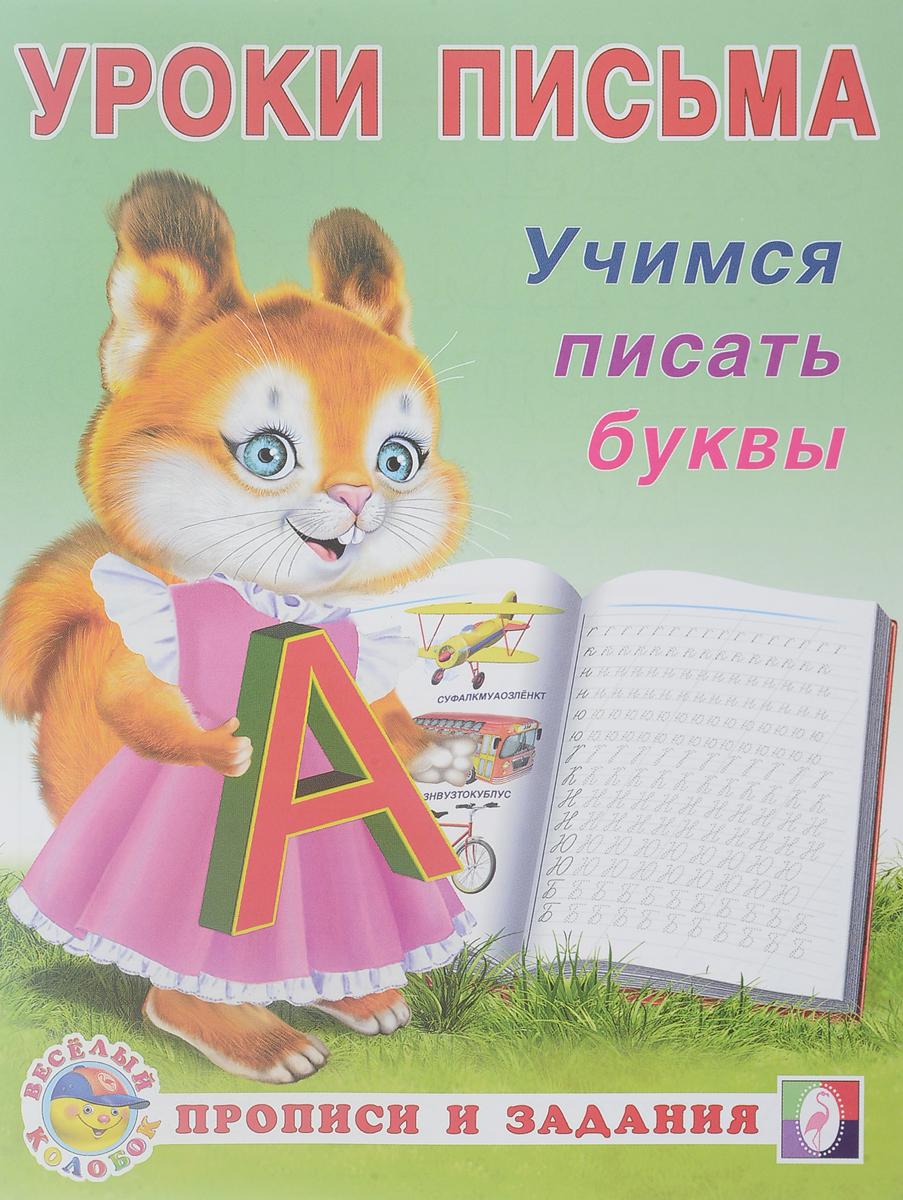 Ю. Зверькова Уроки письма. Учимся писать буквы ю зверькова уроки письма учимся писать буквы