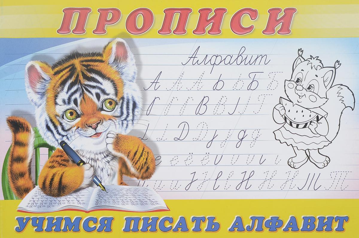 Прописи для малышей. Учимся писать алфавит. Пропись 8 прописи для малышей учимся писать алфавит