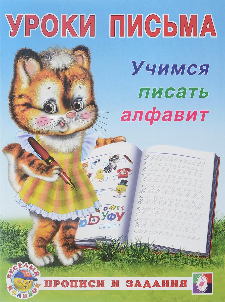Ю. В. Зверькова Уроки письма. Учимся писать алфавит прописи для малышей учимся писать алфавит