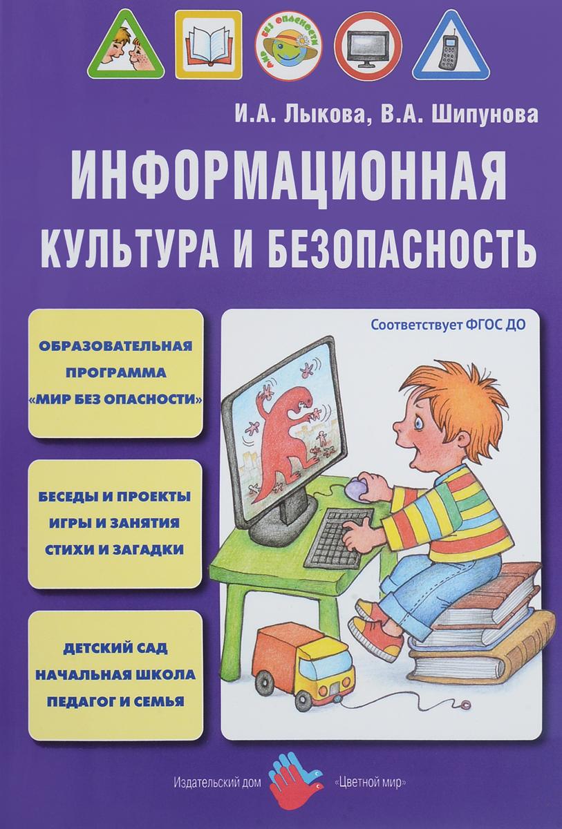 И. А. Лыкова, В. А. Шипунова Информационная культура и безопасность