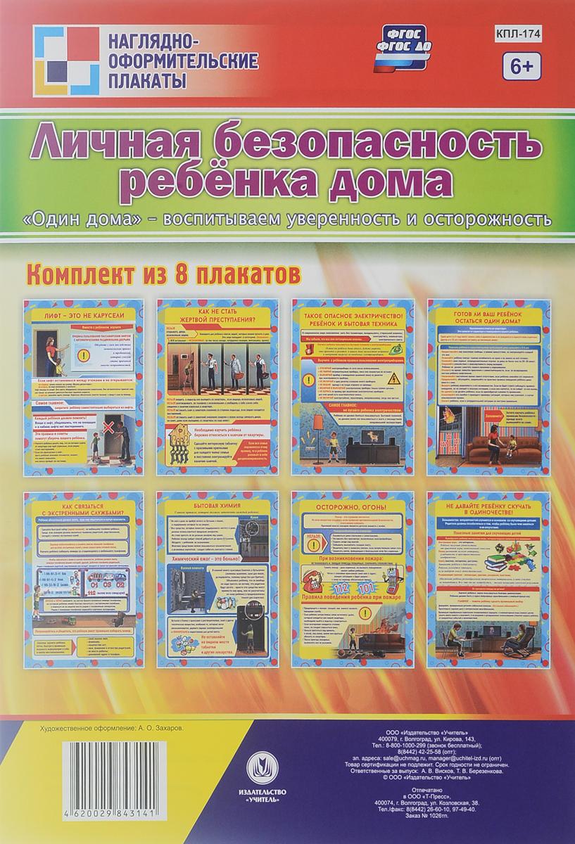 Личная безопасность ребёнка дома. Один дома - воспитываем уверенность и осторожность (комплект из 8 плакатов) бытовая техника плакат