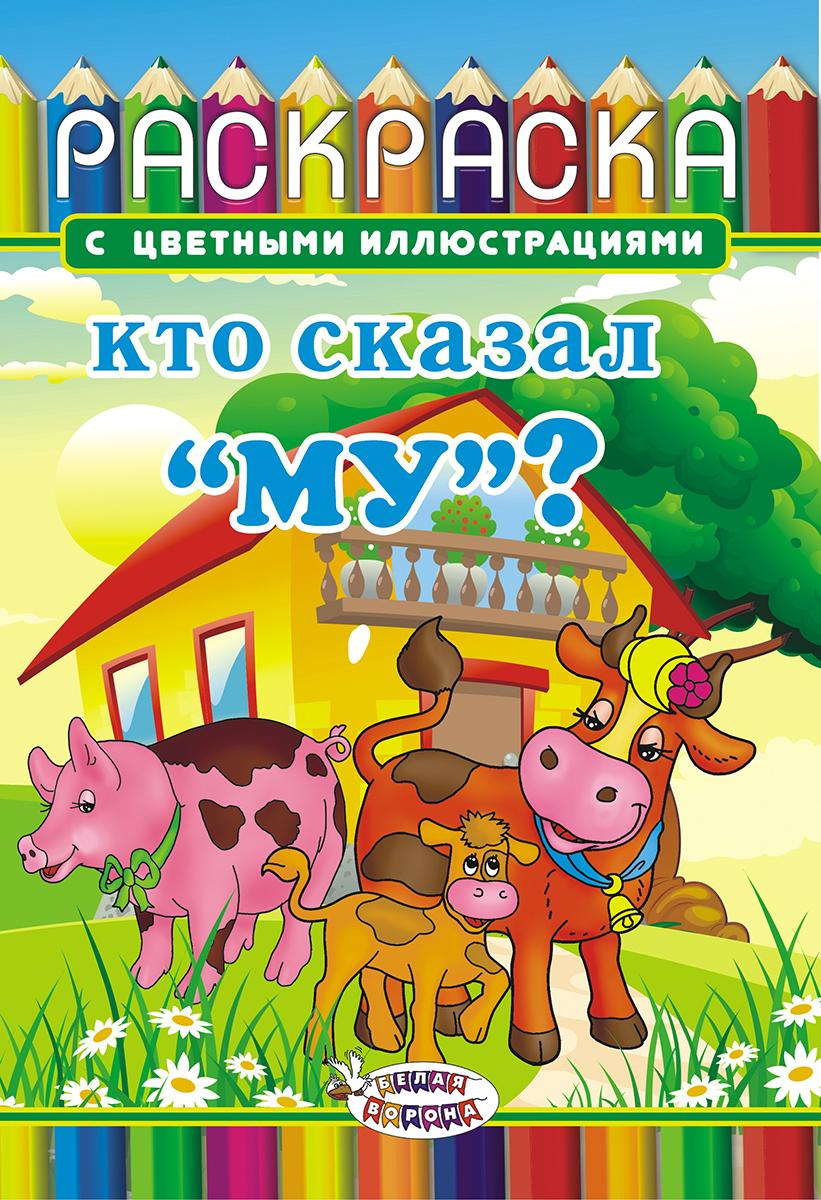 ЛиС Раскраска Кто сказал МУ? — купить в интернет-магазине ...