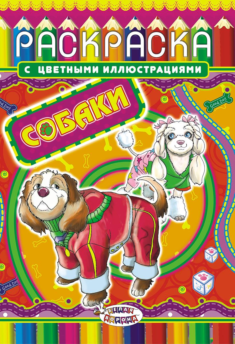 ЛиС Раскраска Собаки РКС-519